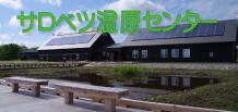 サロベツ湿原センターのホームページへ