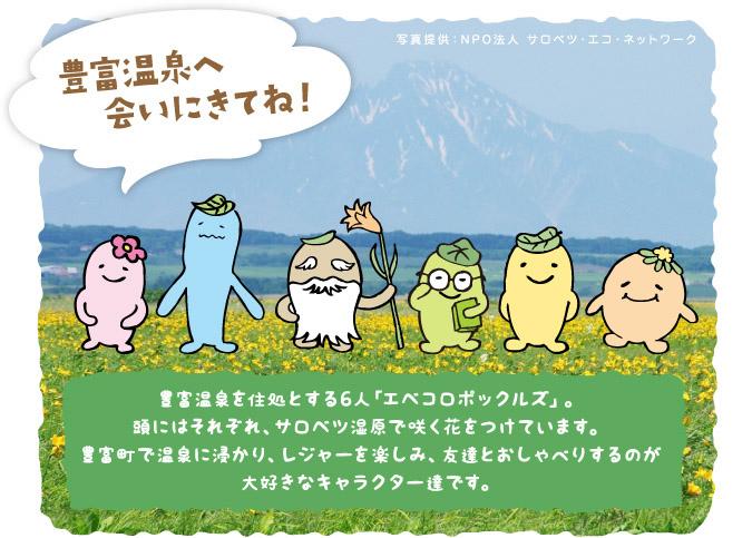 豊富温泉へ会いに来てね! 豊富温泉を住処とする6人「エベコロポックルズ」。頭にはそれぞれ、サロベツ湿原で咲く花をつけています。豊富町で温泉に浸かり、レジャーを楽しみ、友達とおしゃべりするのが大好きなキャラクター達です。