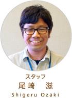 スタッフ 尾崎 滋