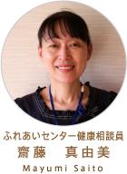 ふれあいセンター健康相談員 齋藤 真由美