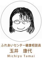 ふれあいセンター健康相談員 玉井 康代