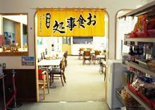 食堂 味彩のイメージ写真
