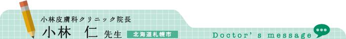 北海道札幌市 小林皮膚科クリニック院長  小林 仁 先生