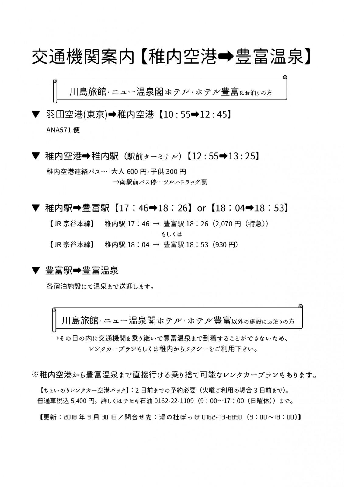 温泉〜稚内空港間のアクセスについて更新しました。