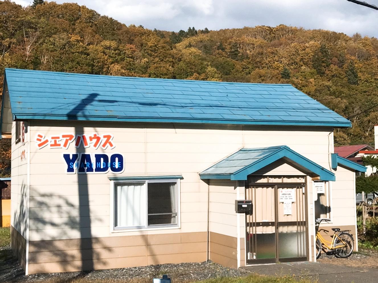 温泉街に新たなシェアハウス「宿~YADO~」がOPEN!!