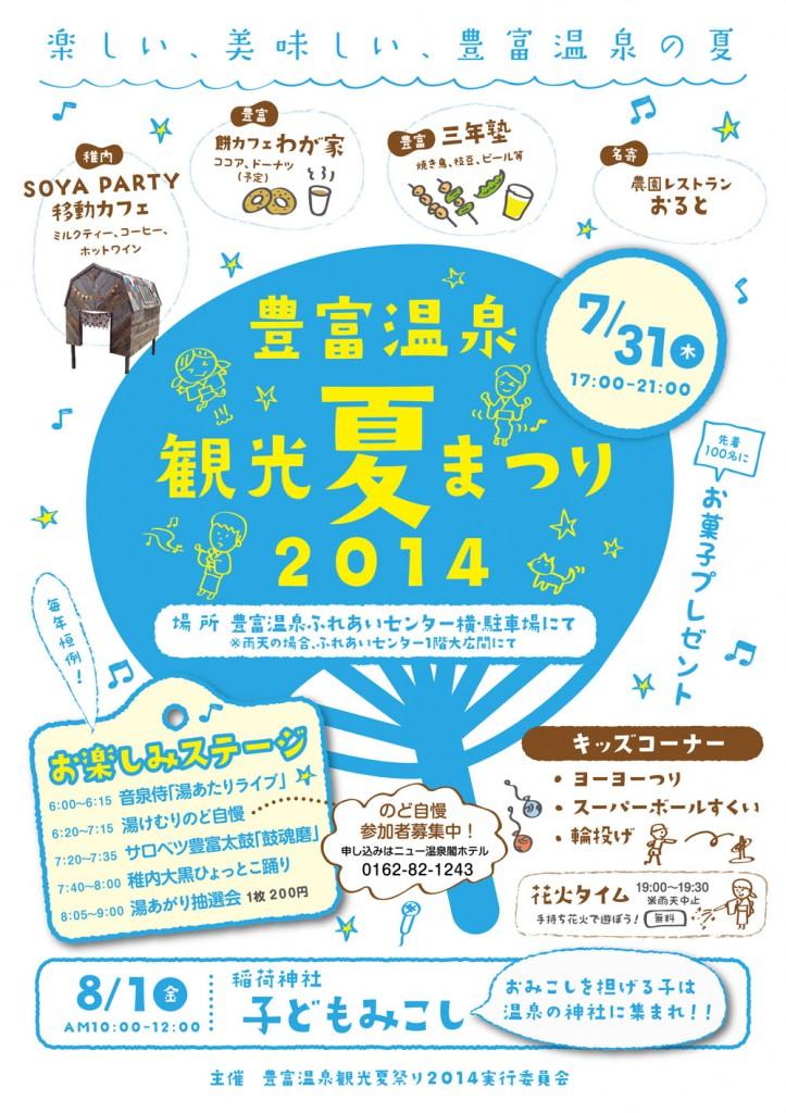 豊富温泉観光夏祭り2014チラシ