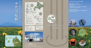 onsenkaku-panf-F-11_01