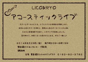 LICO&RYOライブチラシ