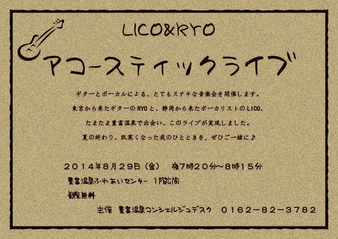 LiCO&Ryo Acoustic Live