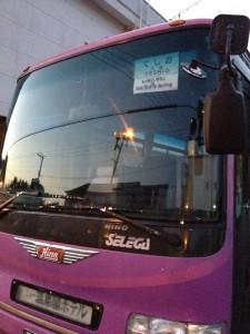 温泉閣バス