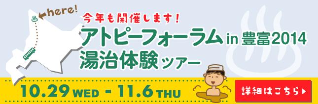 bnr_forum2014_sizeL