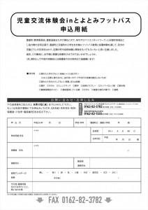 フットパス_2014秋_申込書