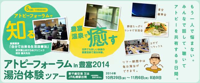 img_forum2014_header