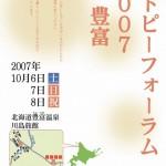 第2回フォーラム(2007)