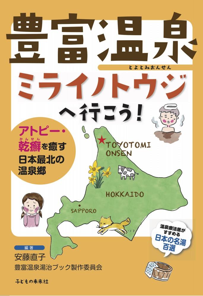 toji_guide