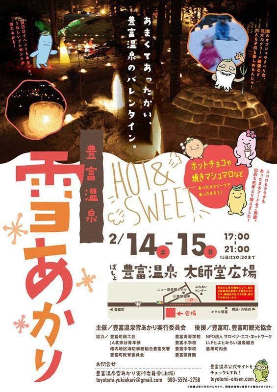 yukiakari2015_0109-01