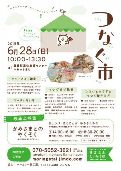 tsunagu-ichi_150508-01