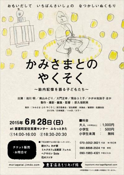 tsunagu-ichi_150508-02