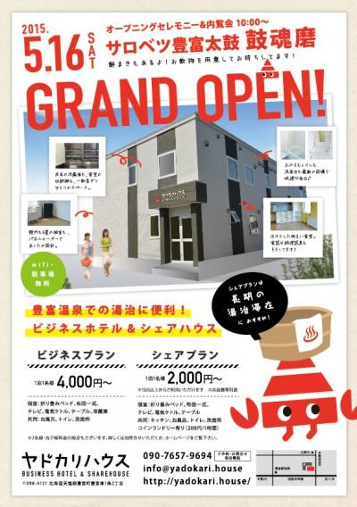 yadokariorikomi0429-01