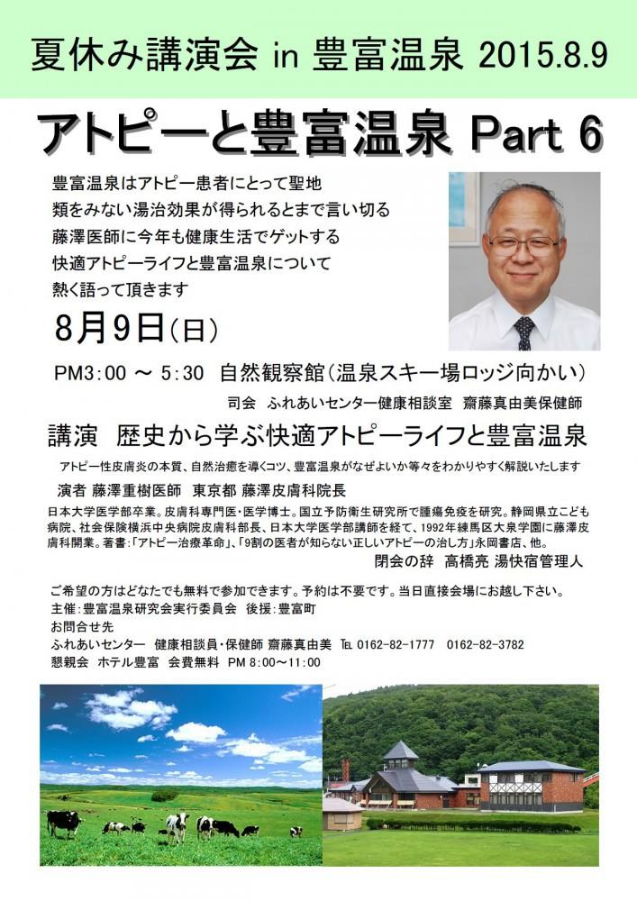 藤澤重樹医師 夏休み講演会in豊富温泉