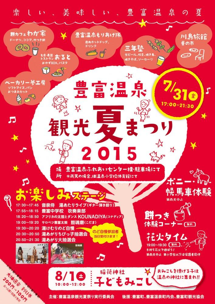 豊富温泉観光夏祭り!!!