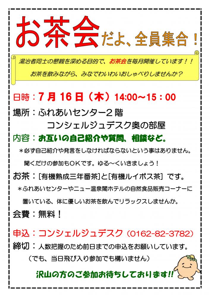 20150716_お茶会チラシ_01