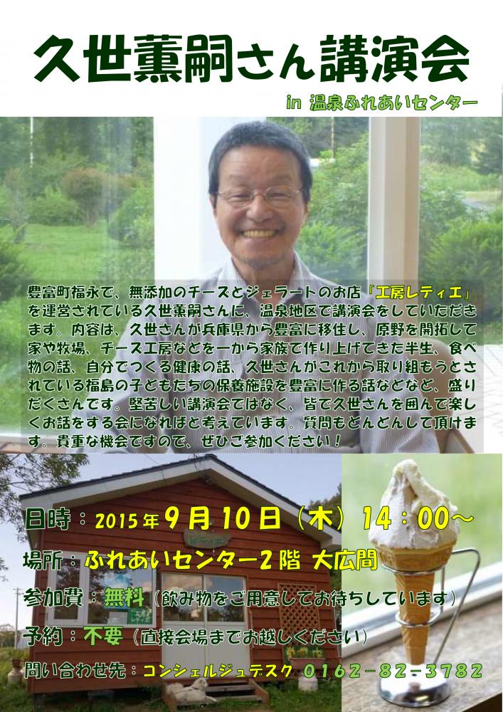 久世さん講演会PDF_01