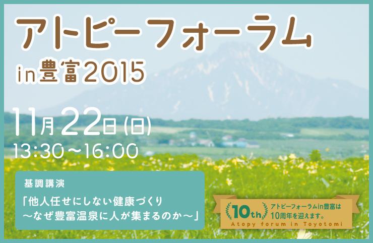 TopAtopyforum2015