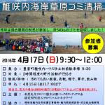 160417海岸清掃チラシ_01