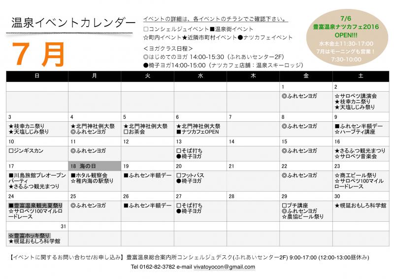 温泉イベントカレンダー7月-1