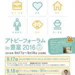 atopy_forum2016chirashi