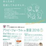 atopy_forum2016poster