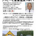 hujisawa2016.8.11