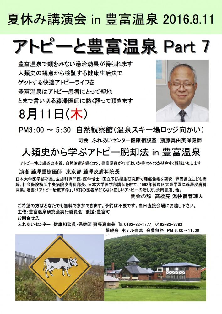 藤澤重樹先生講演会「人類史から学ぶアトピー脱却法」