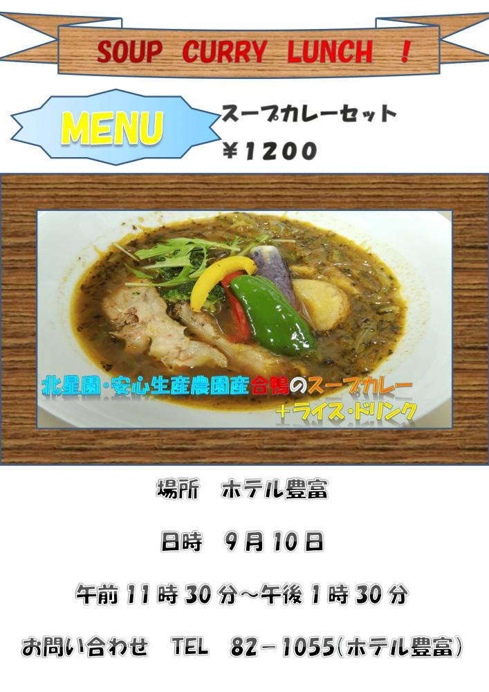 スープカレーランチ会inホテル豊富