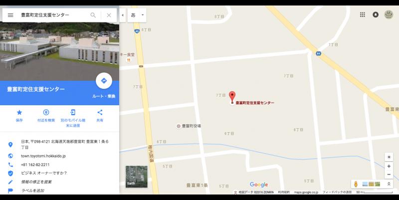 豊富町定住支援センター - Google マップ