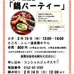 第10回ランチ会 温泉閣鍋-1