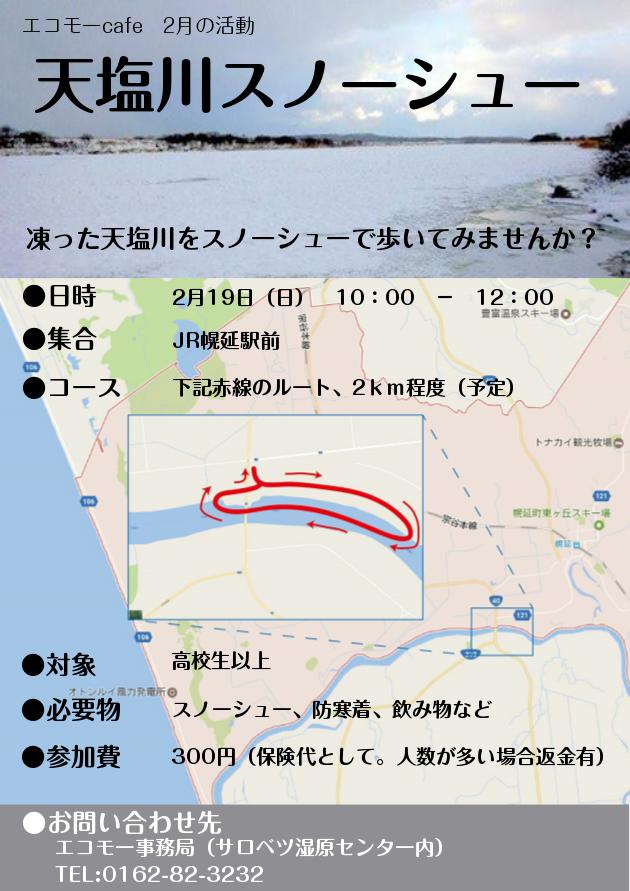 天塩川スノーシューハイク