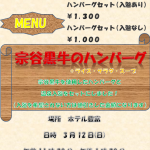 H29.3.12 昼食メニュー-1