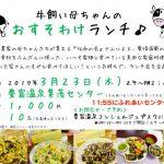 3.23osusowake_lunch