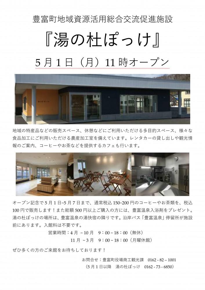 「湯の杜ぽっけ」5/1OPEN!
