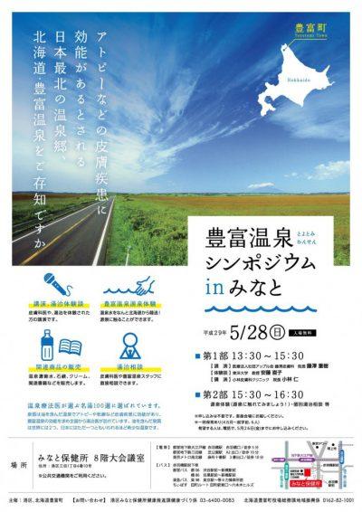 toyotomi_sympo_minato-20170426