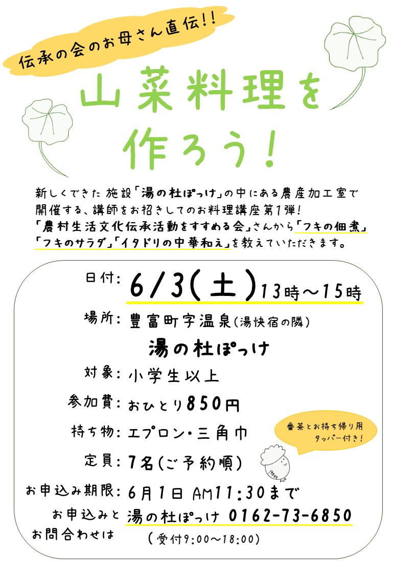 20170603_山菜料理チラシ
