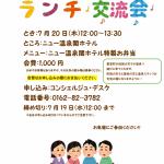 すみれランチ会-1