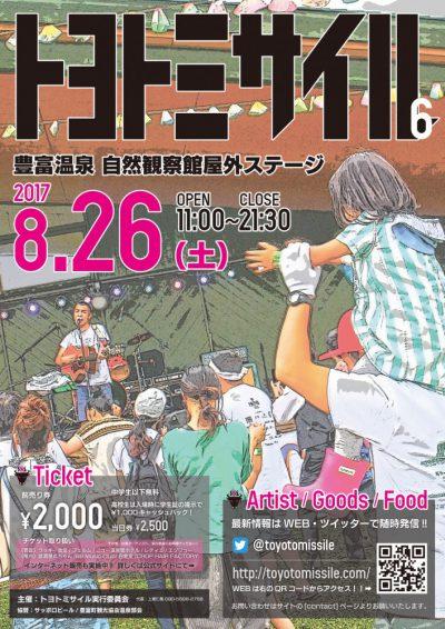 shl_2017_poster