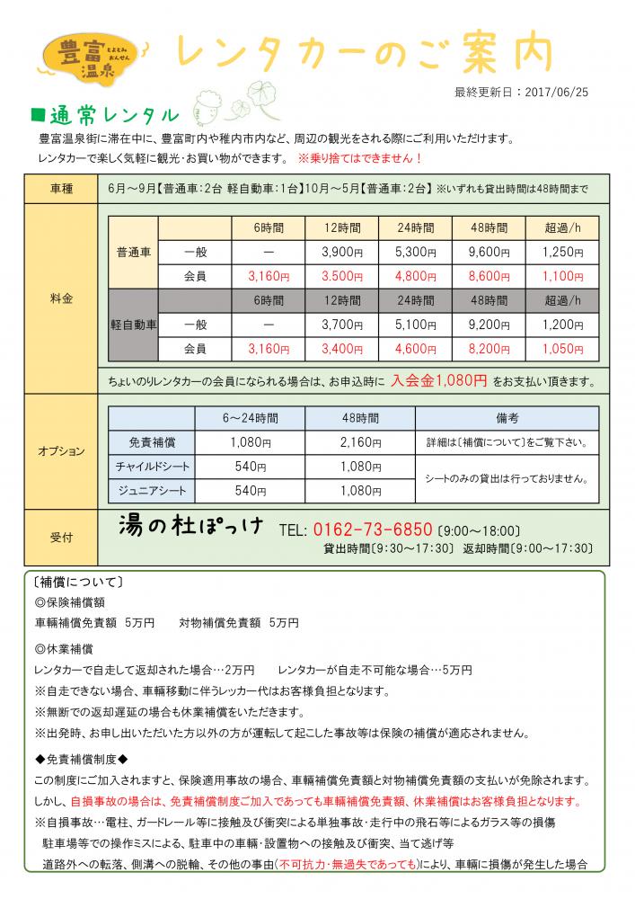 レンタカー各種プラン案内(PNG)