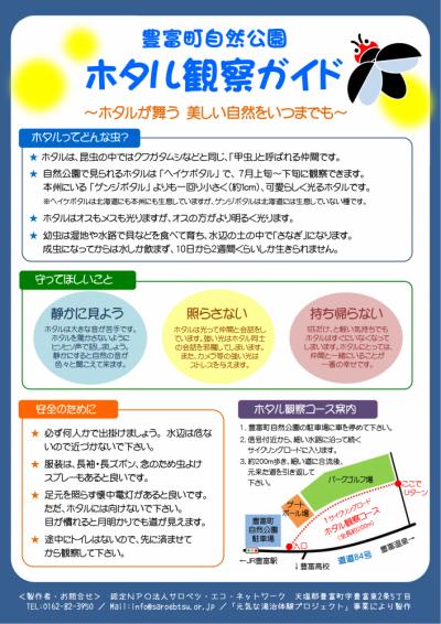 【完成】ホタル観察ガイド-1