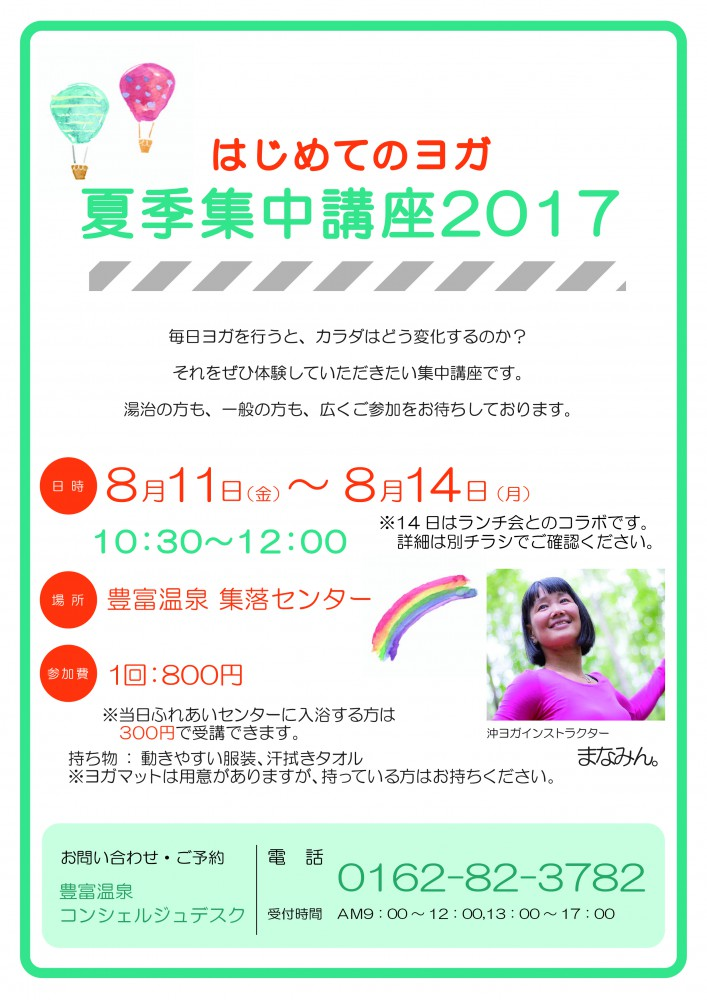 夏季集中講座2017・1日目