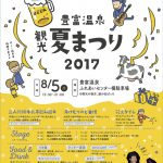 onsenNatsu2017_0707