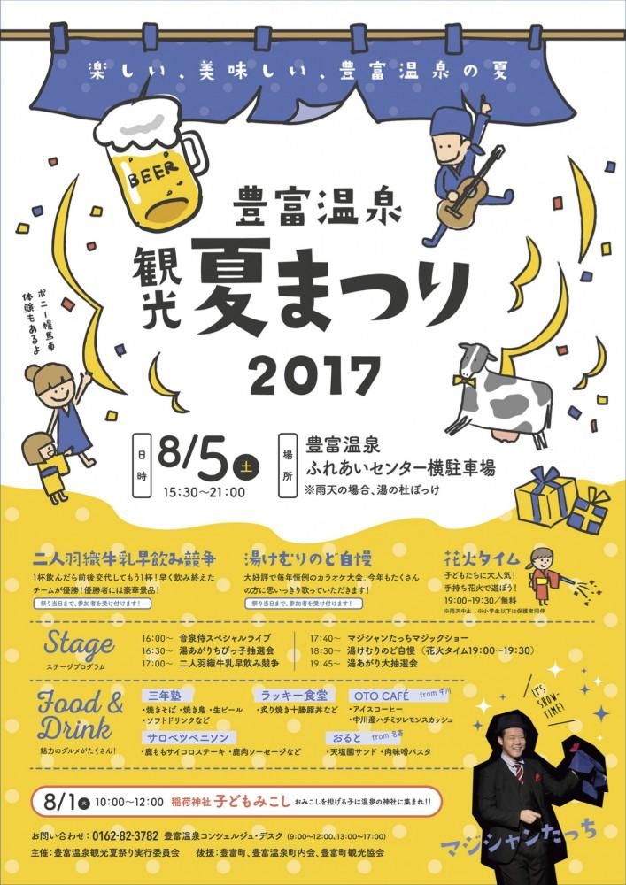 豊富温泉観光夏祭り2017